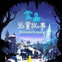 雪晶故事-蒲公英的梦想