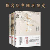熊逸说中国思想史