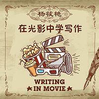杨筱艳:在光影中学写作