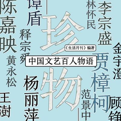 珍物:中国文艺百人物语