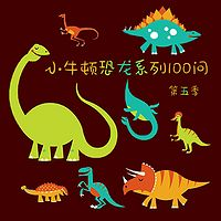 小牛顿恐龙系列100问第5季