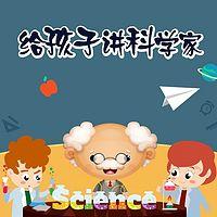 给孩子讲科学家
