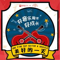 《美好的一天·吉他&尤克里里系列》