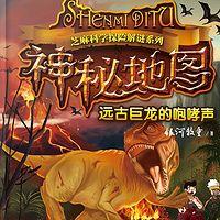 神秘地图:5 远古巨龙的咆哮声