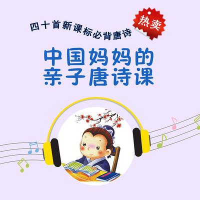 中国妈妈的亲子唐诗课