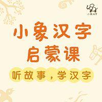 小象汉字启蒙课
