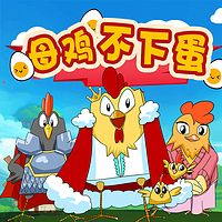 童话《母鸡不下蛋》第3季