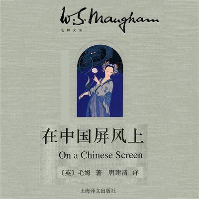 在中国屏风上(上海译文 毛姆作品)
