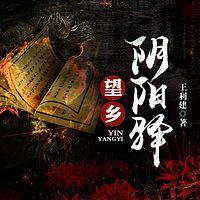 阴阳驿·望乡(系列二)