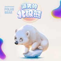 消失的北极熊