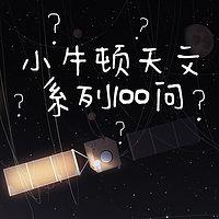 小牛顿天文系列100问第3季