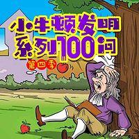 小牛顿发明系列100问第4季