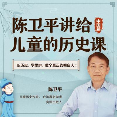 陈卫平:讲给儿童的历史课(中国篇)