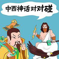 趣听神话|中西神话对对碰