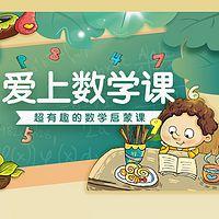 爱上数学课:超有趣的数学启蒙课,激发孩子学习兴趣!