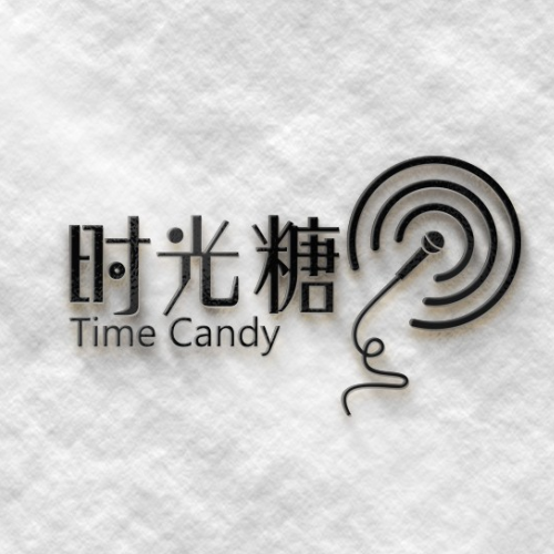 时光糖FM
