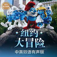 纽约大冒险-蓝精灵双语小说系列