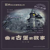 幽灵古堡的故事