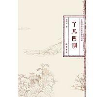 中华国学劝善经典白话解•了凡四训