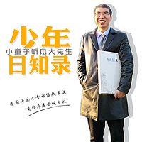 傅国涌:少年日知录(第一季)