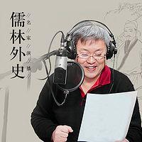 《儒林外史》徐平演播