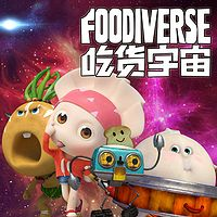 《吃货宇宙》之《食物大战僵尸1》