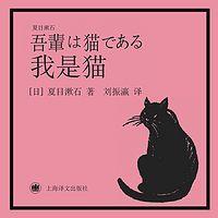 我是猫(上海译文版)