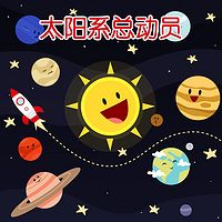 太阳系总动员