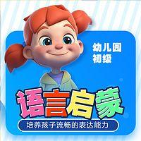 幼儿园初级语言启蒙课程