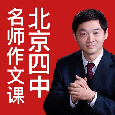 北京四中状元班高分作文秘籍