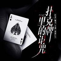 扑克牌里的诅咒(精品悬疑广播剧)