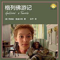 格列佛游记(上海译文版)