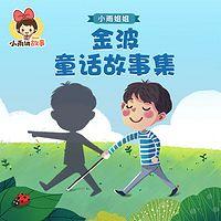 金波童话故事集