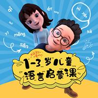 1~3岁儿童语言启蒙
