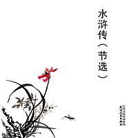 水浒传(节选)