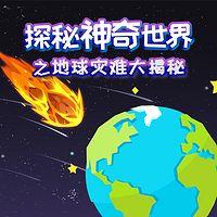 探秘神奇世界之地球灾难大揭秘第一部