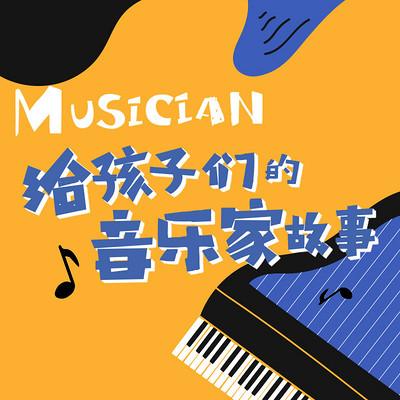 给孩子们的音乐家故事