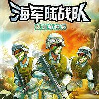 特种兵学校海战篇-海军陆战队1