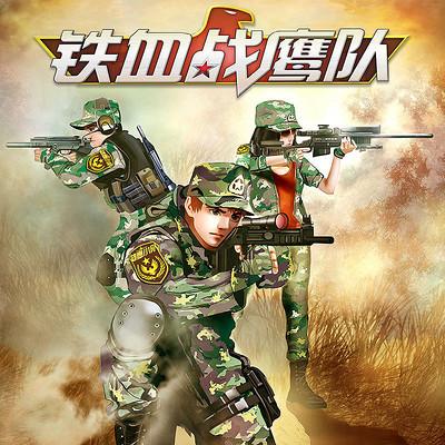 特种兵学校空天篇-铁血战鹰队1