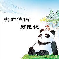熊猫俏俏历险记
