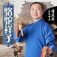 骆驼祥子(李庆丰文化评书系列)