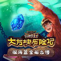 大方块历险记第一季 深海蓝宝石之迷