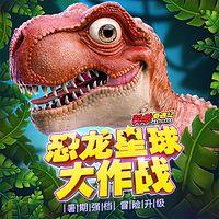 恐龙星球大作战∣科学奇遇记