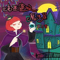 老巫婆的魔法屋3