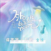 外星女生柴小七(徐志贤万鹏主演同名电视剧多人有声剧)