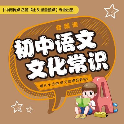 初中语文必考文化常识