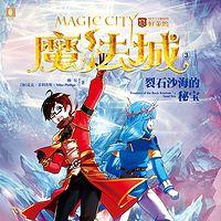 魔法城3:裂石沙海的秘宝(儿童广播剧)