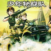 【特种兵学校前传】少年特战队2:丛林山地战