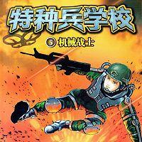 【八路叔叔】特种兵学校5:机械战士
