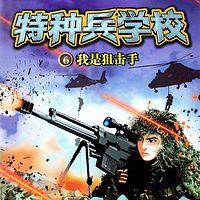 【八路叔叔】特种兵学校6:我是狙击手
